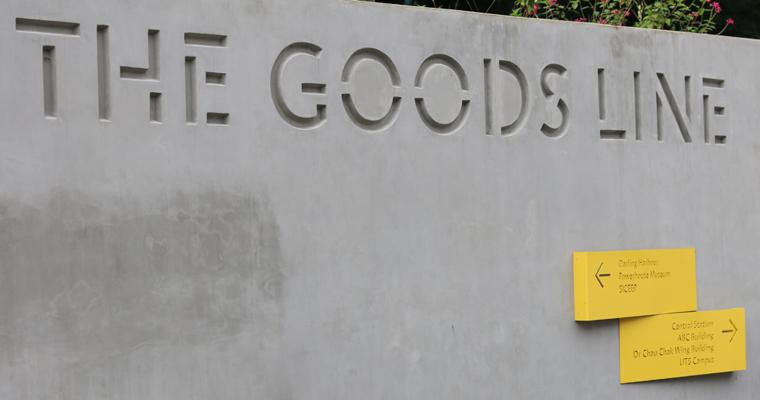 鉄道跡地の空中庭園 THE GOODS LINE(グッズ・ライン) | HAY MARKET