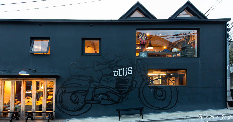 裏原にあるシドニー・ブランド「デウス・エクス・マキナ原宿( DEUS EX MACHINA HARAJUKU) | TOKYO