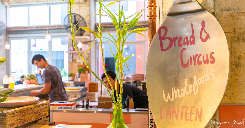 アレキサンドリアのオーガニックカフェ BREAD & CIRCUS(ブレッド&サーカス)  ALEXANDRIA